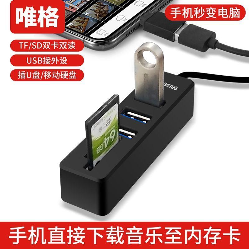 唯格 读卡器内存卡usb分线器扩展安卓手机U盘TF/SD相机多功能转换