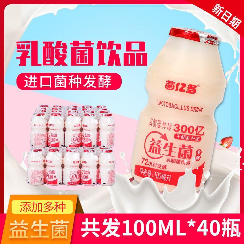 乳酸菌饮品酸奶风味酸牛奶饮料整箱批特价小瓶儿童脱脂低脂早餐奶