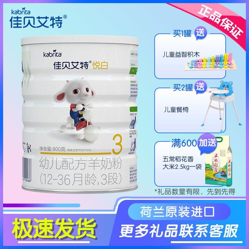 佳贝艾特 悦白1段2段3段800g*6罐装幼儿配方羊奶粉
