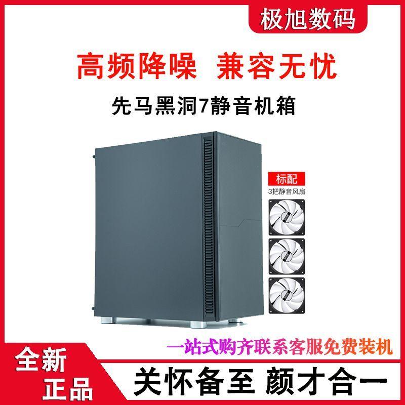 百亿补贴:SAMA 先马 黑洞7 电脑机箱