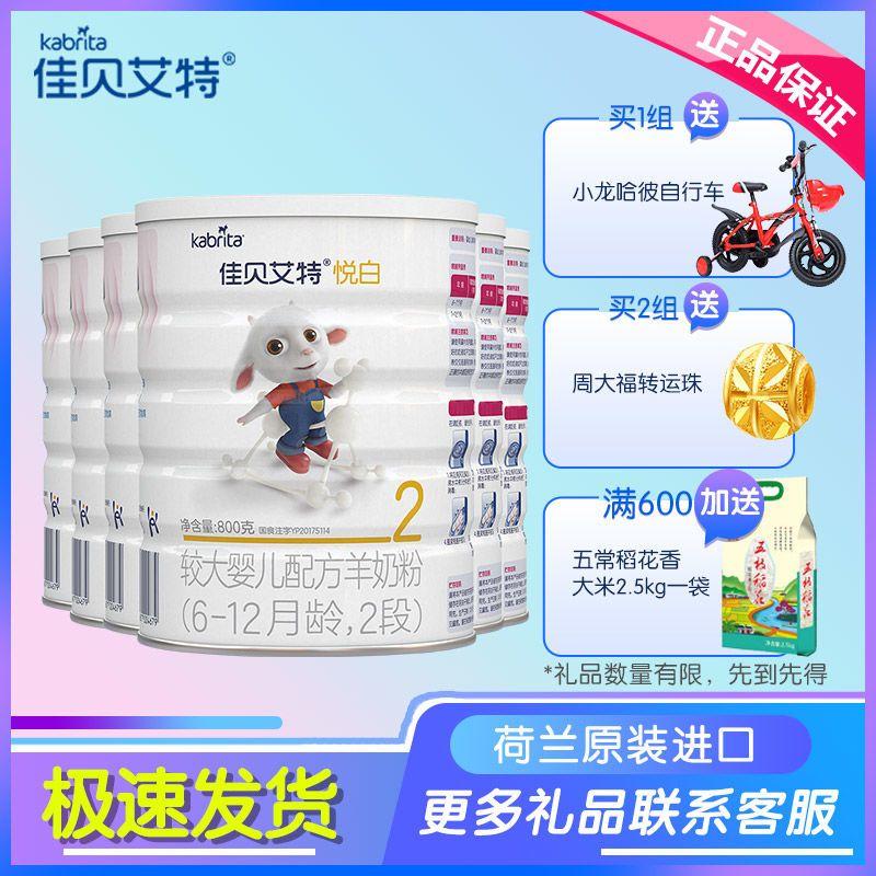 佳贝艾特 悦白1段2段3段婴儿配方羊奶粉800g×6罐装 荷兰原装进口