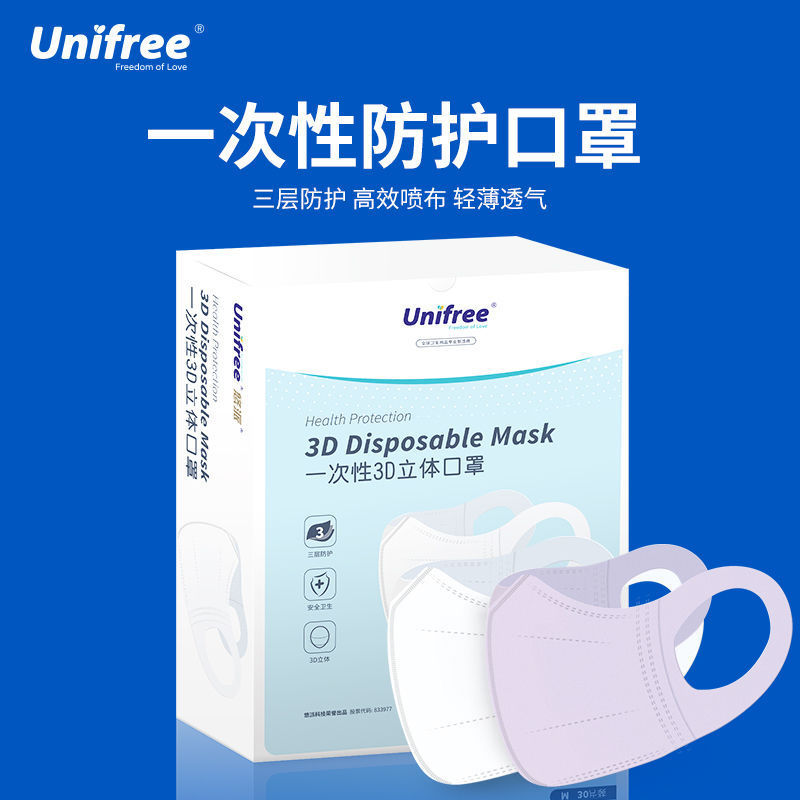 Unifree口罩一次性3d立体口罩30只盒装无纺布熔喷布防护3d口罩