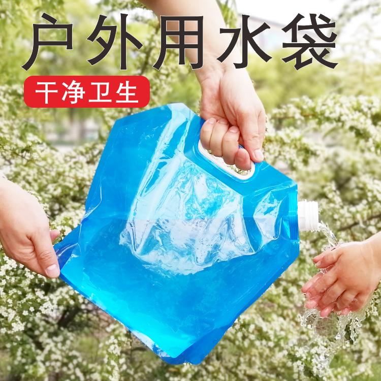 便宜的车载户外水袋折叠便携储水袋车用手提塑料饮水装水水桶大容量水囊