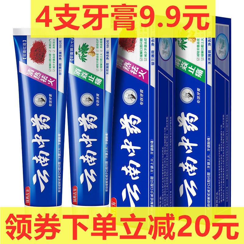 (超值4支)正品牙膏薄荷香型清热去火消炎止痛美白去口臭