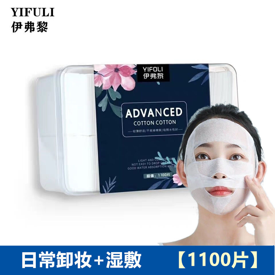 化妆棉卸妆棉盒装厚款薄款补水拉伸湿敷正品一次性脸部深层清洁