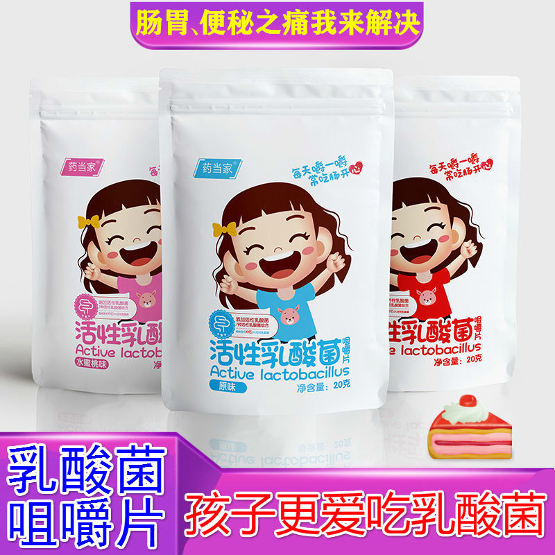 乳酸菌益生菌肠胃调理便秘婴儿益生菌乳酸菌糖果儿童咀嚼片