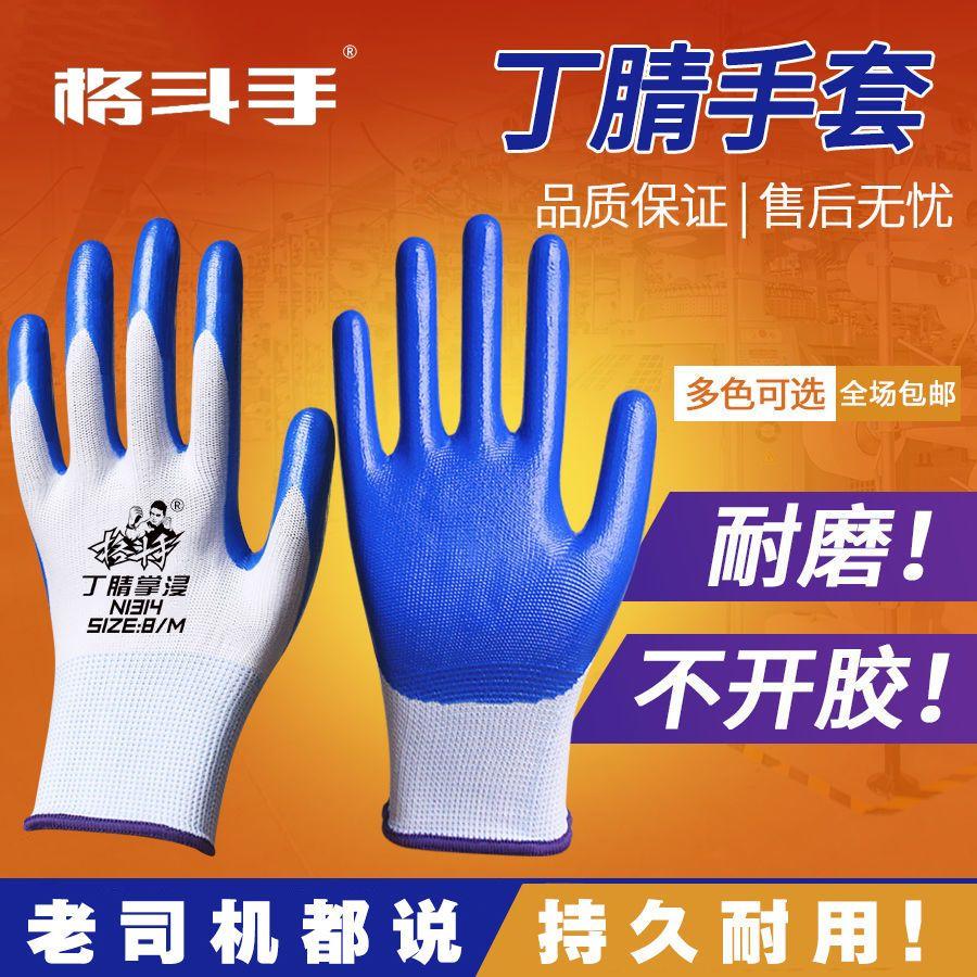 正品劳保耐磨手套工作带胶浸胶乳胶防滑劳动工地胶皮橡胶手套批发
