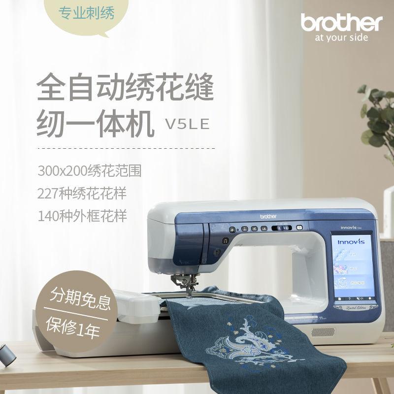 兄弟缝纫机绣花机一体机V5LE 电脑全自动绣花机 刺绣 拼布