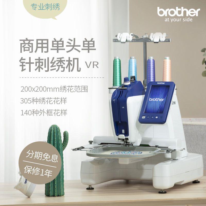 兄弟绣花机VR 商用单头单针 电脑全自动绣花机 刺绣机VR