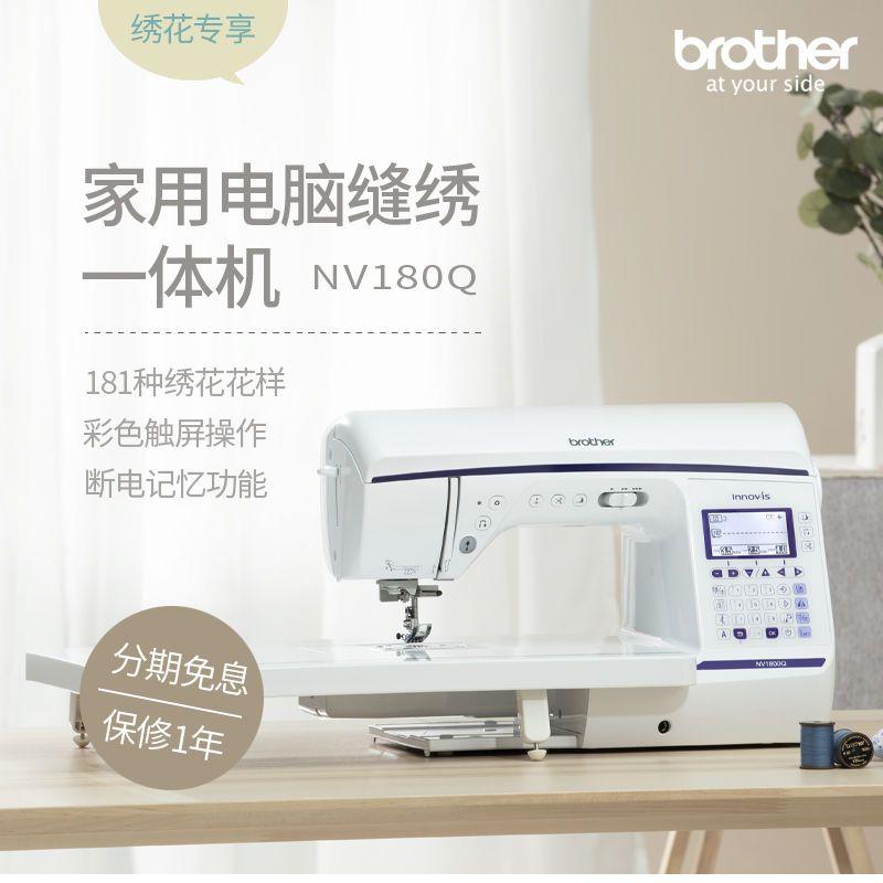 兄弟缝纫机兄弟牌NV1800Q电脑拼布 缝纫一体机全自动缝纫机