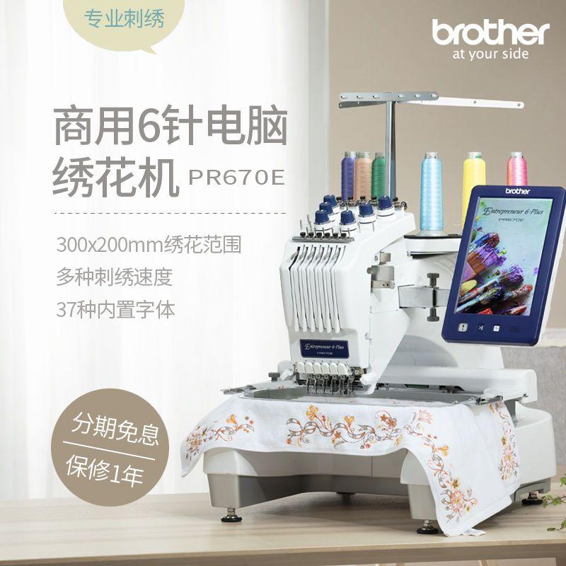 兄弟牌PR1050X绣花机单头10针电脑绣花机快速大范围绣花