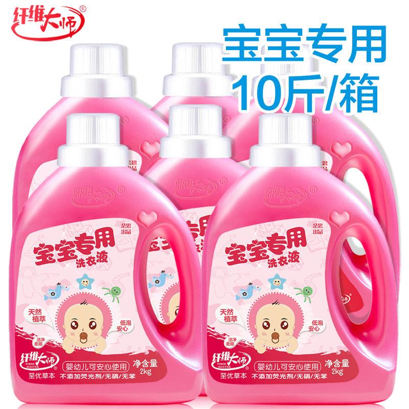婴儿洗衣液香味持久新生留香正品宝宝手洗袋瓶家庭装儿童批发价