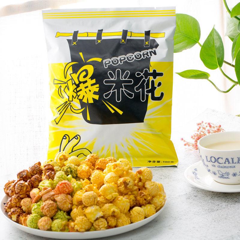 多口味可选奶油爆米花球形袋装