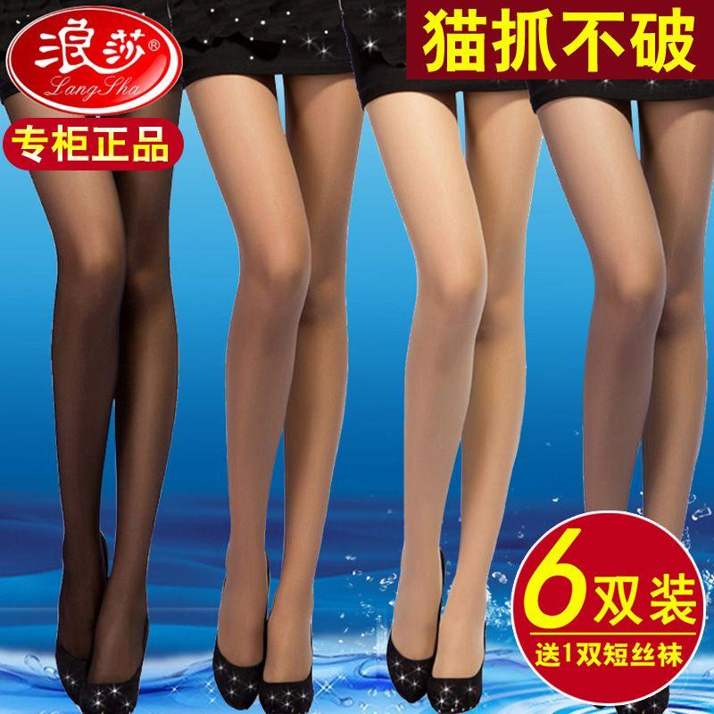 【浪莎高端款】丝袜女防勾丝夏季薄款网红袜长筒袜子黑超薄连裤袜