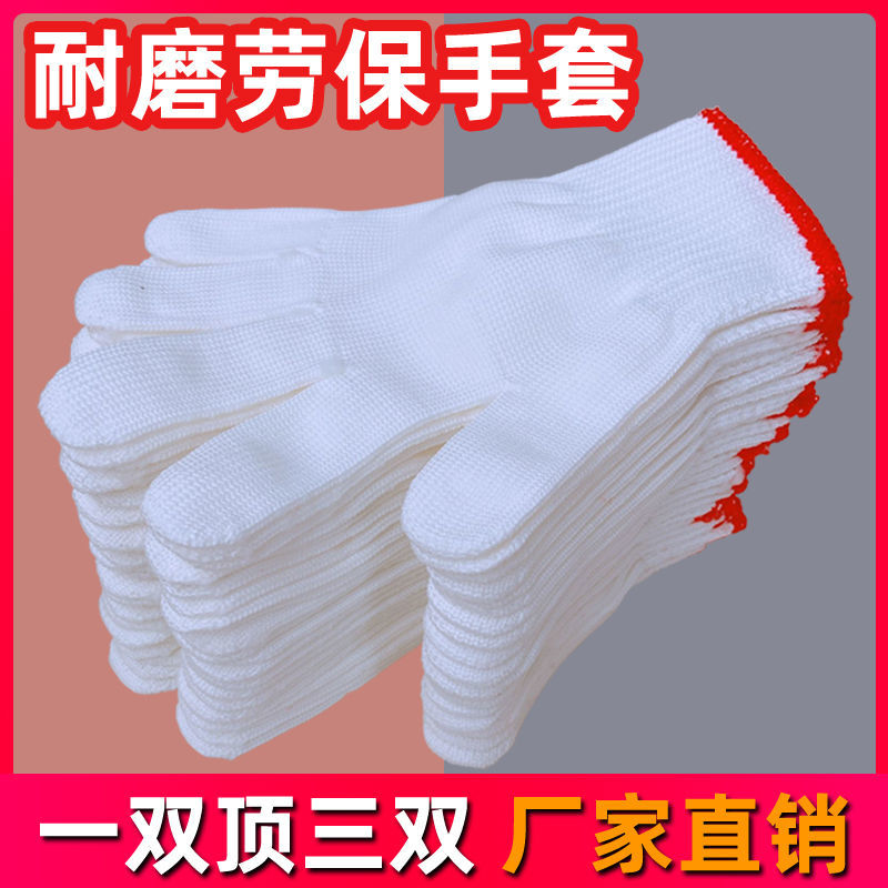 尼龙手套劳保耐磨线手套批发工作工业男女干活劳动加厚劳工地工人