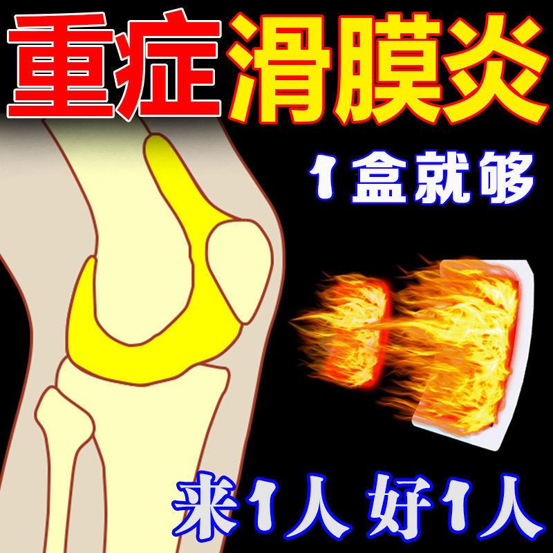 腱鞘膝盖关节坐骨痛膜骨膜疼痛贴炎半月板撕裂积水积液筋骨黑膏贴
