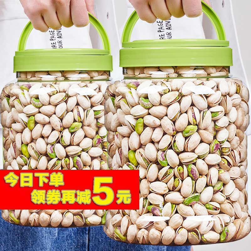 新货开心果含罐500g克盐焗味漂白干果坚果零食批发大礼包1000g50g