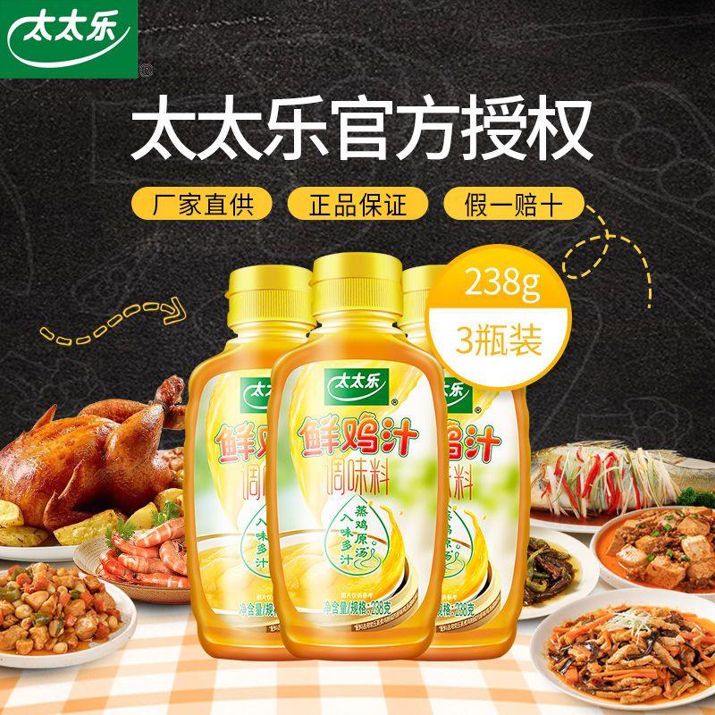 太太乐鲜鸡汁调味料238gx3瓶组合家用鸡精鸡汤浓缩提鲜厨房调味品