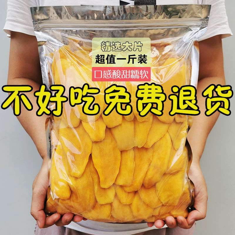 泰国风味芒果干90g/120g/500g 蜜饯果脯便宜水果干组合休闲零食品