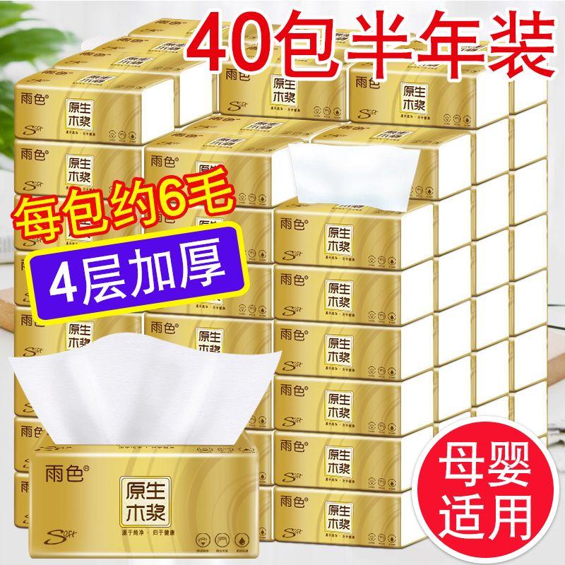 40包/10包抽纸整箱餐巾纸抽卫生纸原木浆家用面巾纸批发车载纸巾