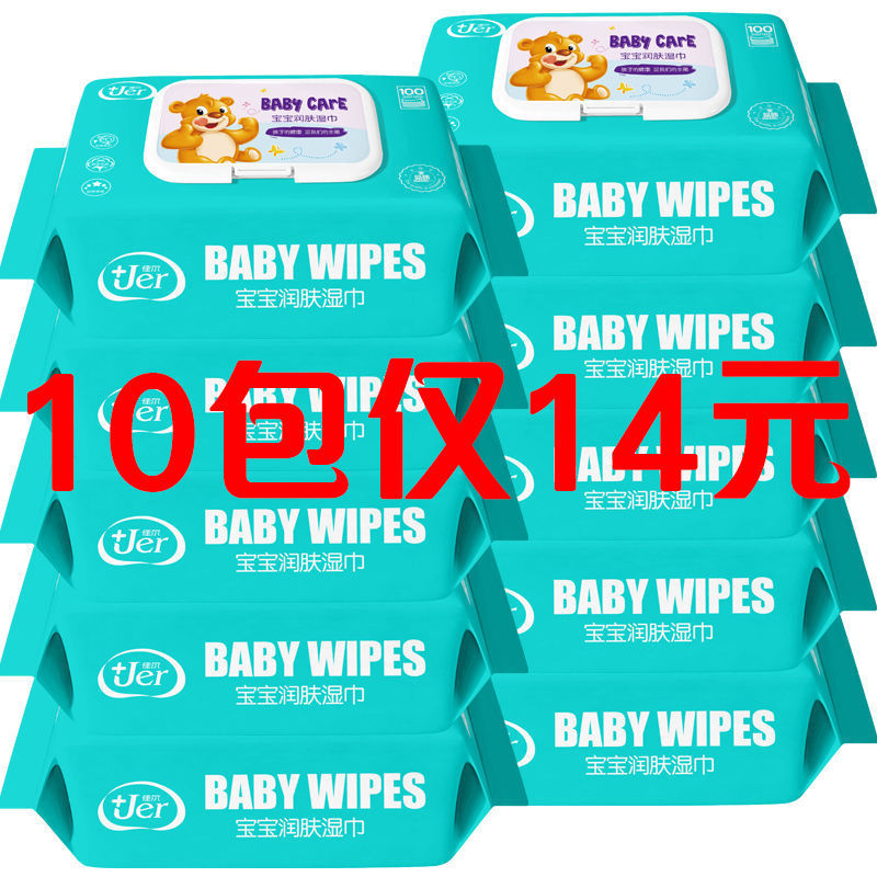 湿巾婴儿手口湿巾带盖10包大包装宝宝湿纸巾家用湿巾不连抽批发