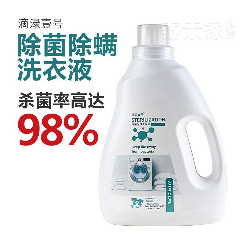 泰禾家滴渌壹号除菌除螨洗衣液2kg瓶装温和去渍护衣护色