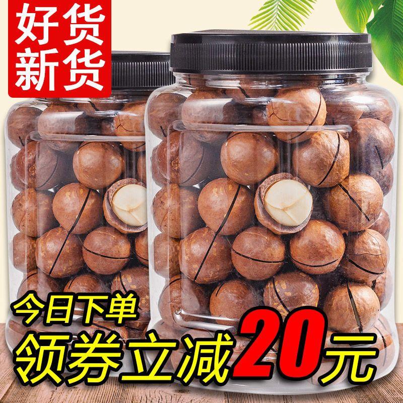 【山兄弟】坚果零食特产新货薄壳奶油味夏威夷果250g500g送开果器
