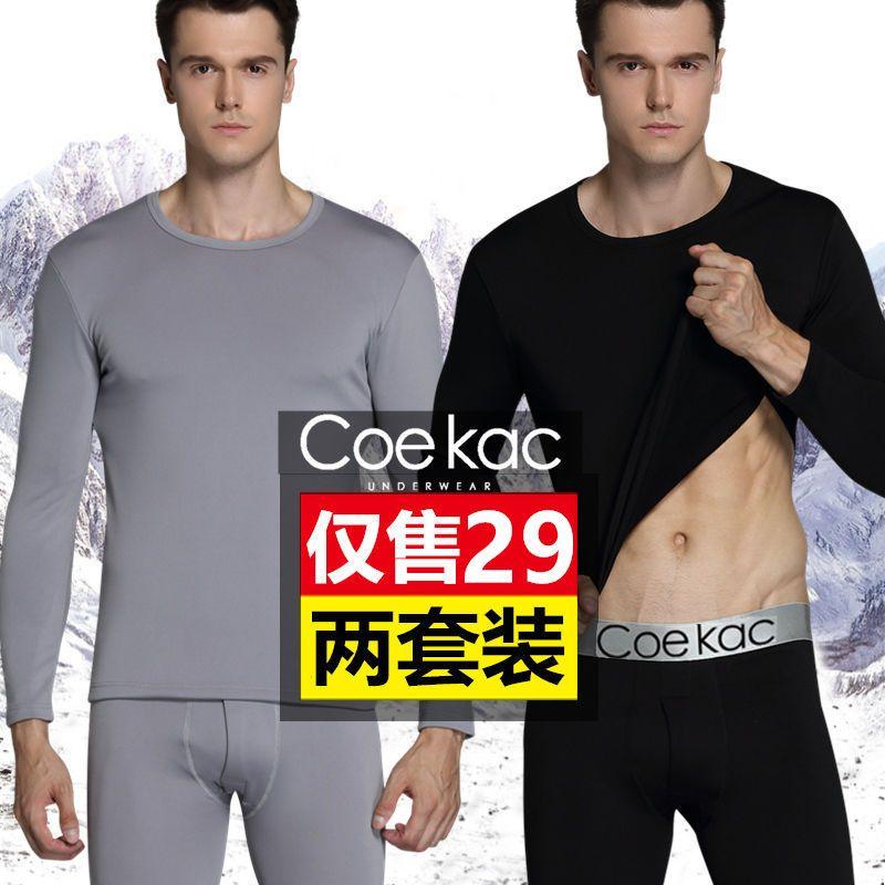 【两套装】男士秋衣秋裤青年薄款打底修身男保暖内衣套装加绒圆领