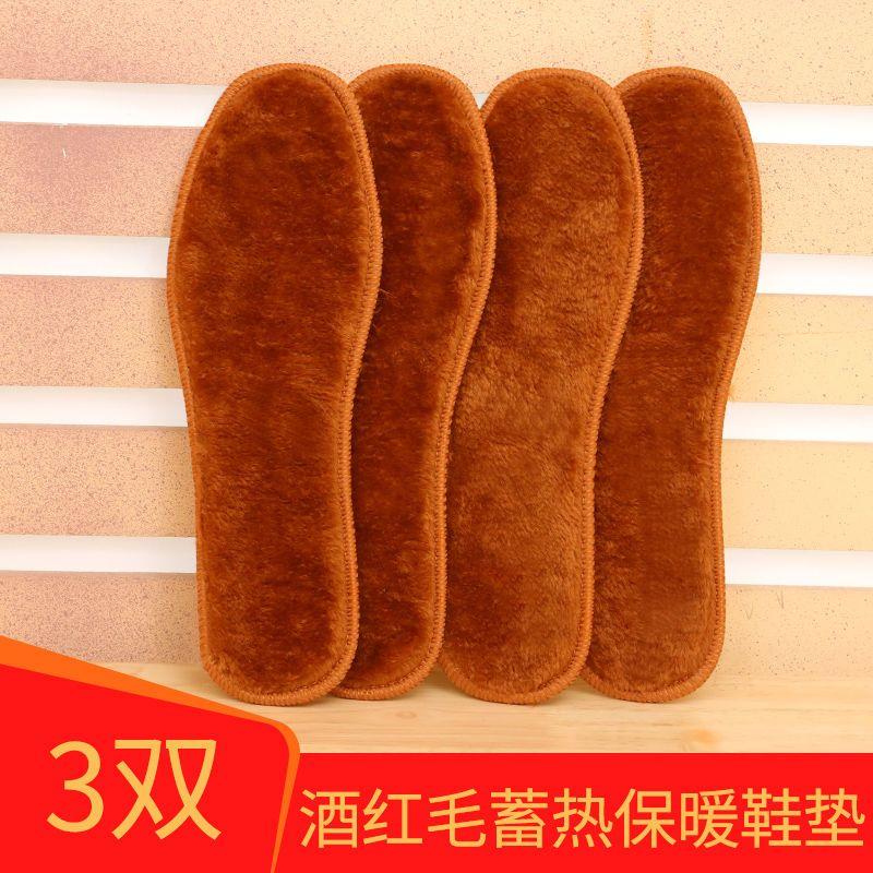足康宁 防寒保暖羊驼绒加绒加厚鞋垫 冬季男女士防臭透气运动舒适
