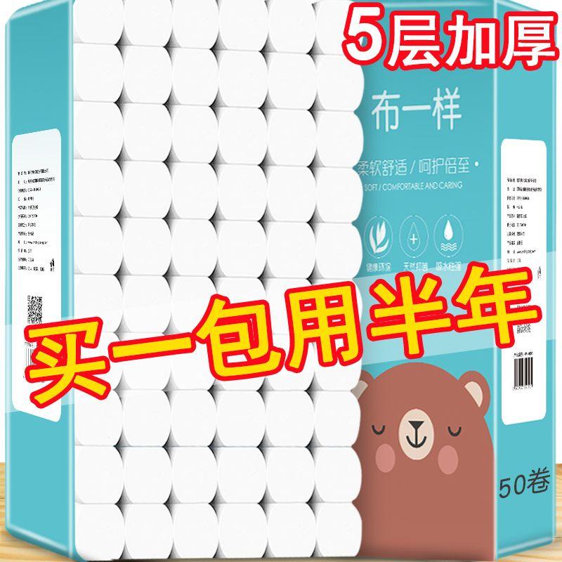 【50卷40卷14卷】翰梦卫生纸卷纸批发家用纸巾厕纸手纸卷筒纸