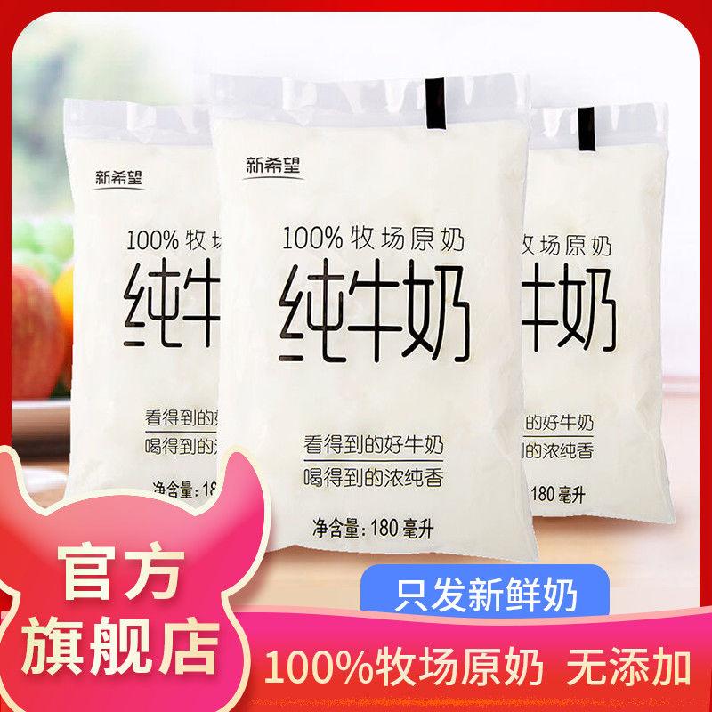 新希望 180mlx12袋 天香 透明袋装 纯牛奶