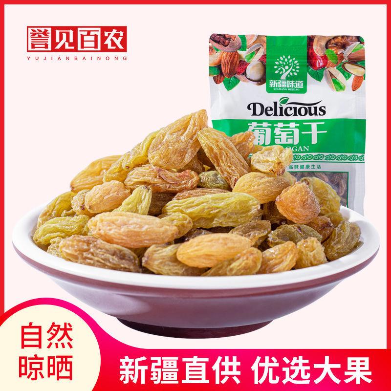 葡萄干新疆大粒吐鲁番葡萄干批发大颗粒独立包装零食特产干果年货
