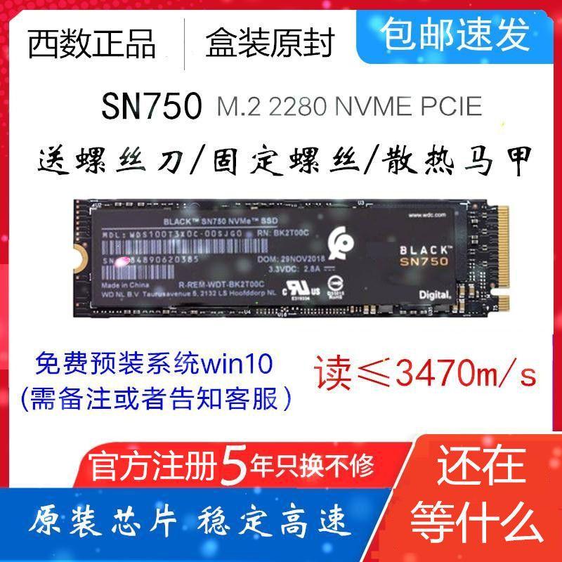 拼多多硬盘销冠!WD西部数据 SN750 M.2 NVMe 固态硬盘 500GB