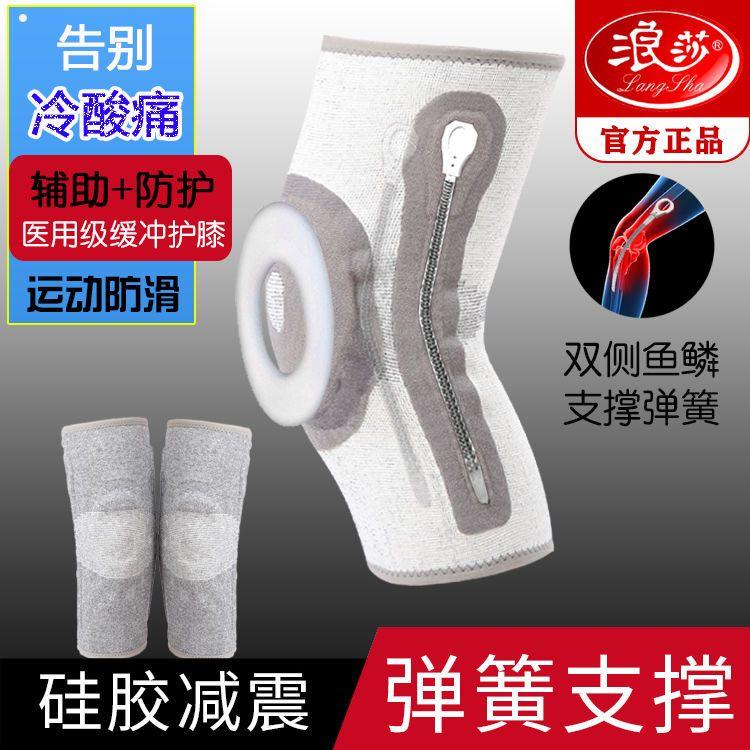 浪莎半月板护膝男女关节疼痛损伤防护运动跑步护漆盖老寒腿保护套