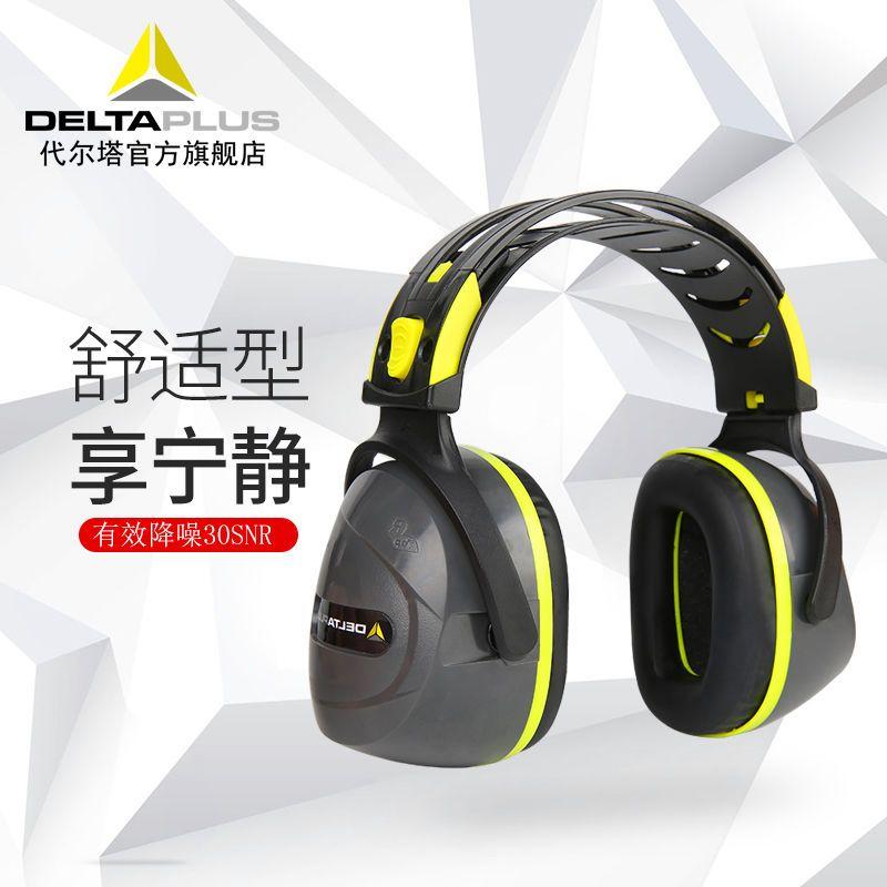 代尔塔隔音耳罩睡眠学习护耳器SPA3耳罩防噪音工厂降噪防护耳罩