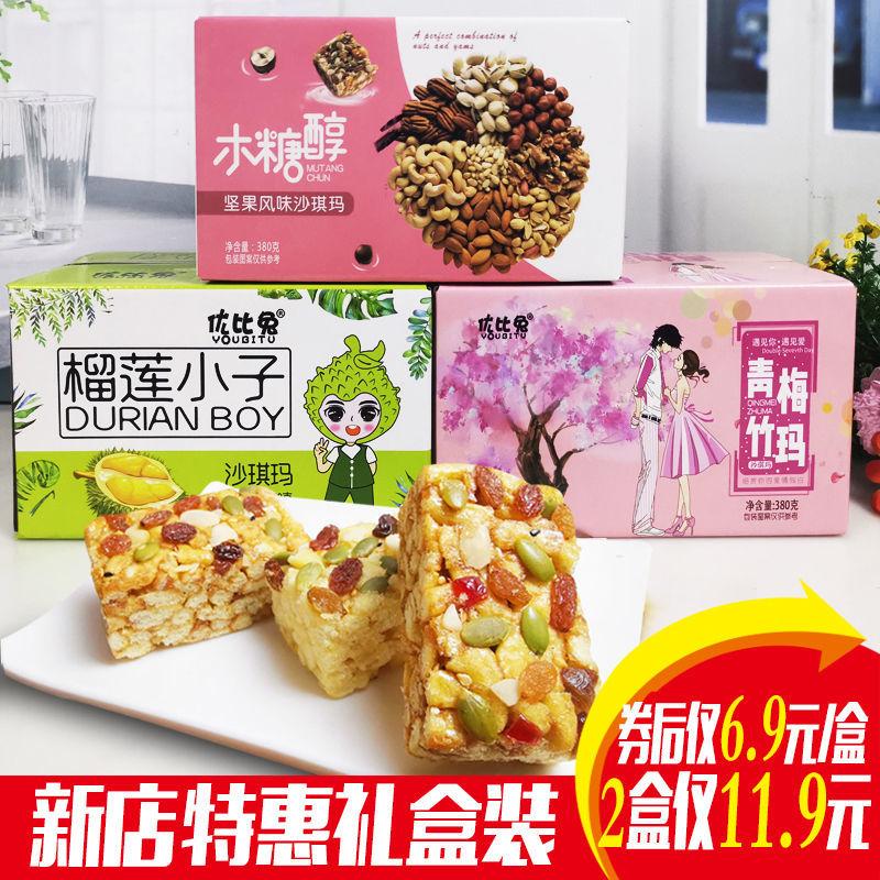 七夕情人节礼物沙琪玛零食休闲坚果好吃美食榴莲礼盒包装追剧糕点