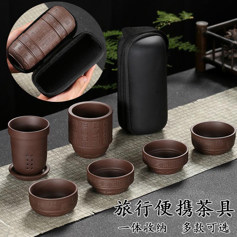 旅行茶具套装紫砂一壶四杯茶具套装户外便携式包随身茶壶紫砂茶杯