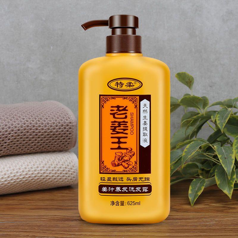老姜王洗发水生姜防脱发生发去屑止痒洗头膏控油洗发乳洗发露正品