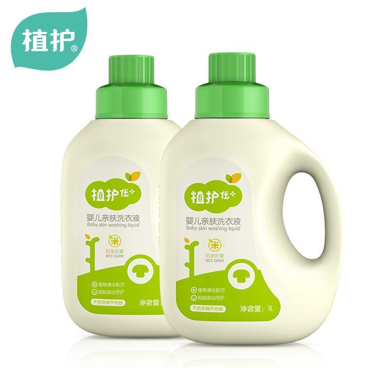 2/4瓶植护宝宝婴儿洗衣液专用新生儿小瓶装婴幼儿童孕妇可用批发
