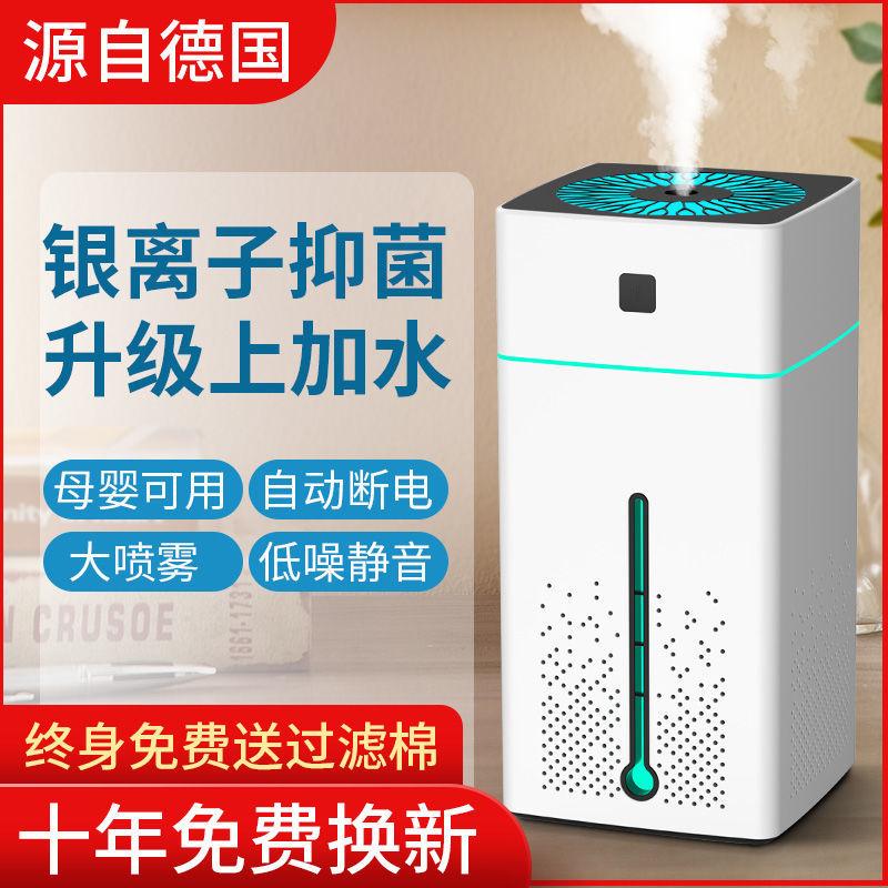 智能加湿器家用静音卧室大容量雾量孕妇婴儿净化空气小型香薰喷雾