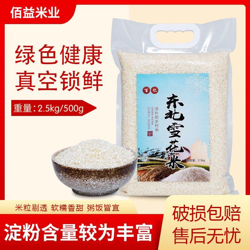 东北大米500g 2.5kg雪花大米袋装煮粥煮饭雪花米小粒白米包邮