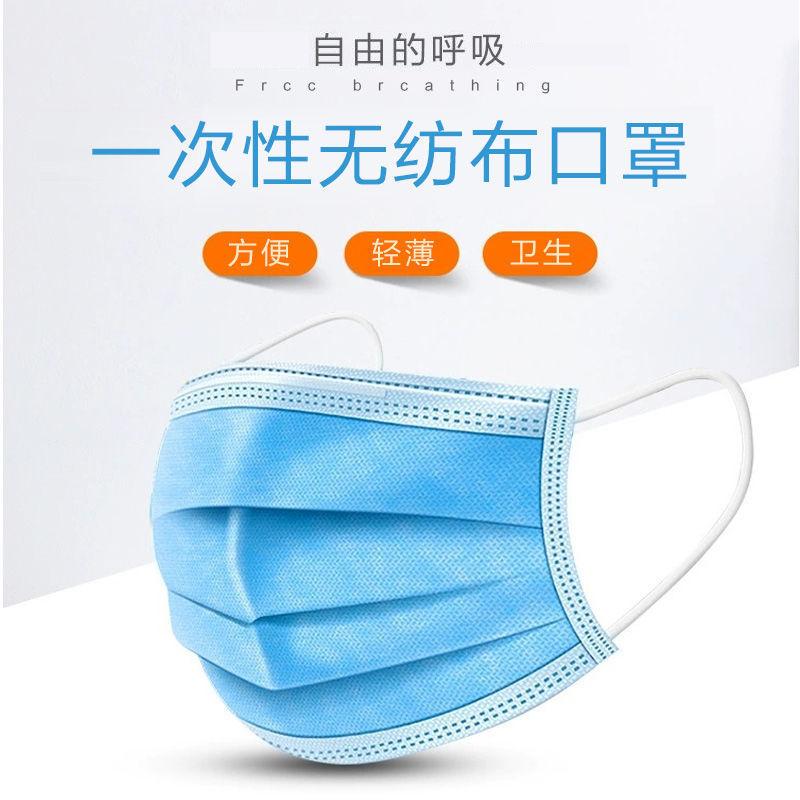 100只医院民用级口罩一次性3层防护熔喷布防尘粉尘成人男女批发