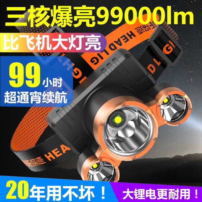 便宜的五头头灯强光超亮可充电式钓鱼灯远射超亮头戴式LED矿灯手电筒99