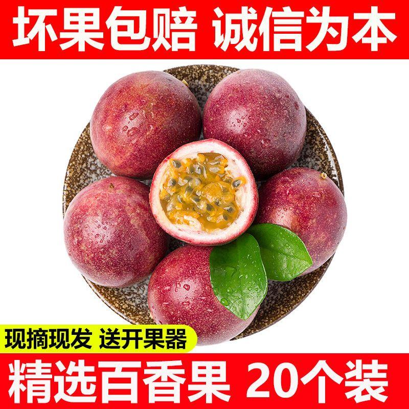【坏果包赔】新鲜水果广西百香果紫果10个装20个中大果30个鸡蛋果