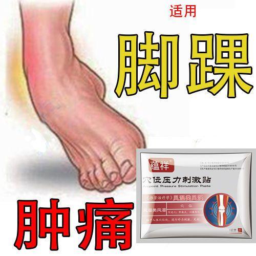 脚踝风湿肿痛风湿风湿止痛膏活血止痛贴膏贴疼痛专用手脚麻木骨痛
