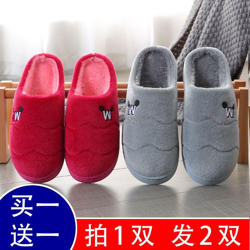 买一送一男女士棉拖鞋女学生父母冬季室内保暖防滑加绒厚底居家鞋