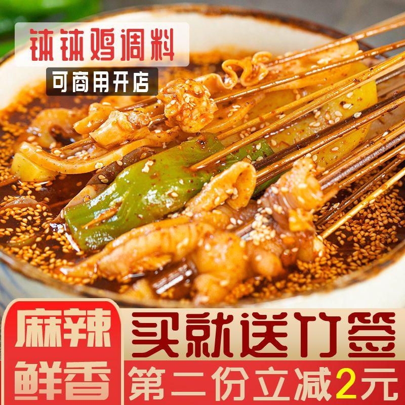 乐山钵钵鸡调料藤椒鸡冷串串底料红油火锅冷锅串串香底料商用配方