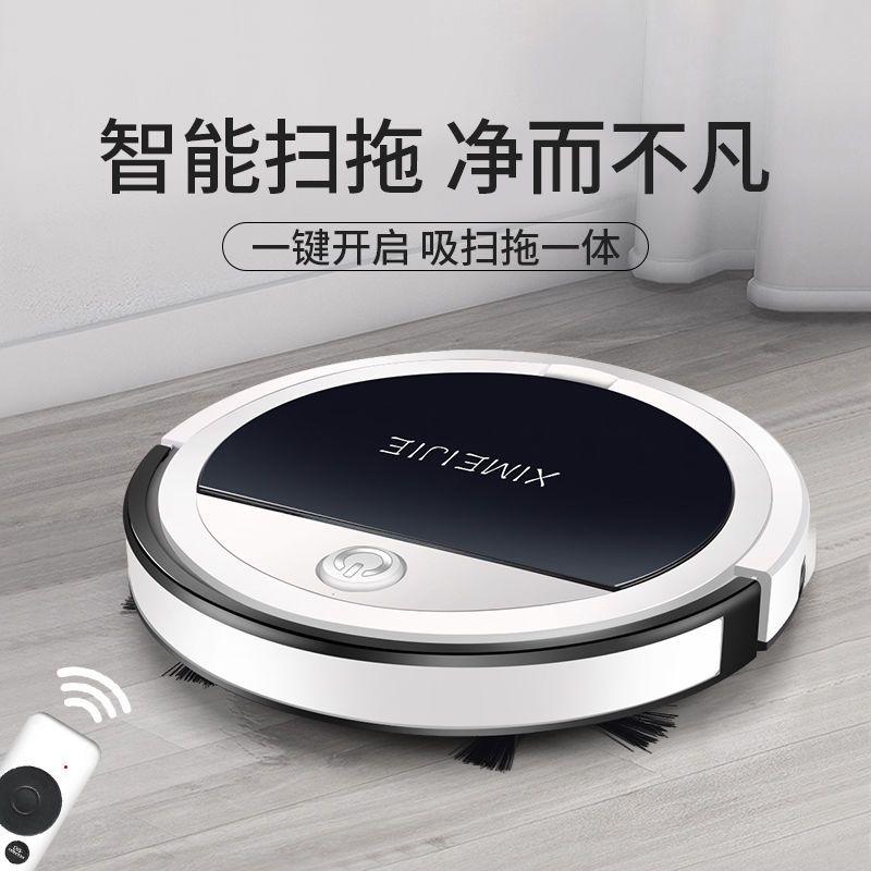 【超薄规划式】全自动扫地机器人智能家用扫吸拖一体机遥控吸尘器