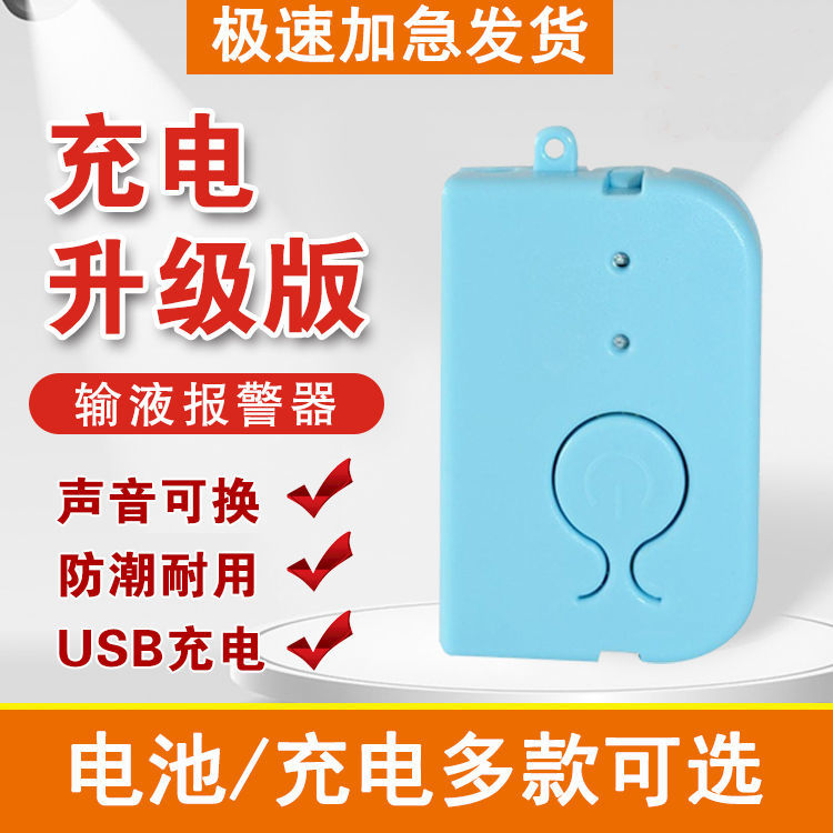 输液报警器医用自动点滴报警器充电款智能自动盐水挂水用报警器