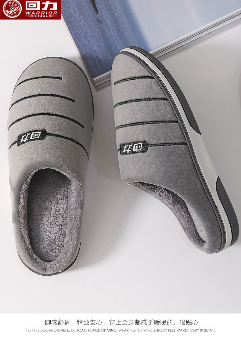 居家棉鞋回力棉拖鞋男士秋冬季家居家加厚底室內包跟毛絨保暖特大碼拖鞋男